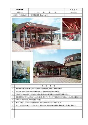 01130711ootsu_kuromaru.jpg