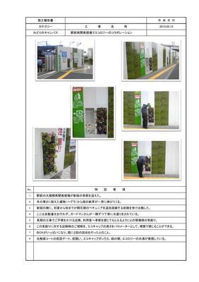 150515高槻駅みどり施工報告書_01.jpg
