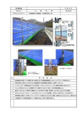 150522NEXCO_MAKURA.jpg