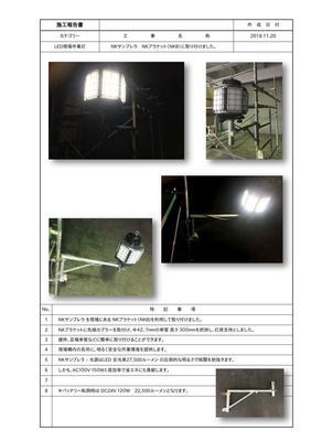 181120sunbrella施工報告書1_01.jpg
